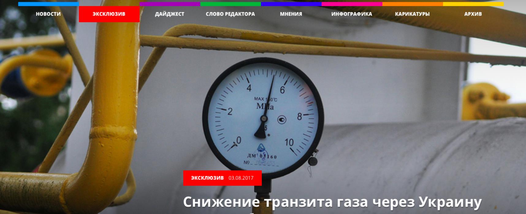 Fake: Zmniejszenie tranzytu gazu przez Ukrainę grozi dewaluacją hrywny i zamknięciem Gazowego systemu przesyłowego Ukrainy
