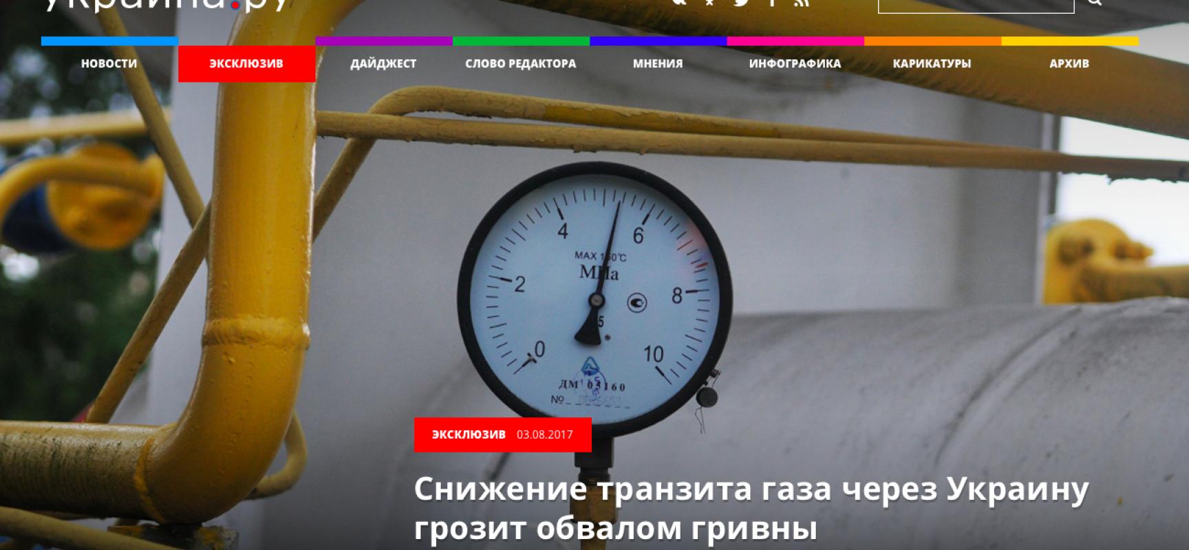 Fake: La riduzione del transito del gas attraverso l'Ucraina farà collassare la moneta ucraina