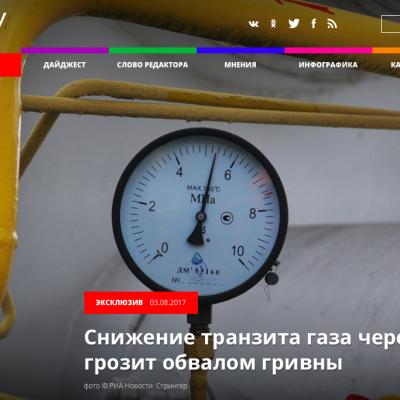 Фейк: Снижение транзита газа через Украину грозит обвалом гривны и исчезновением ГТС