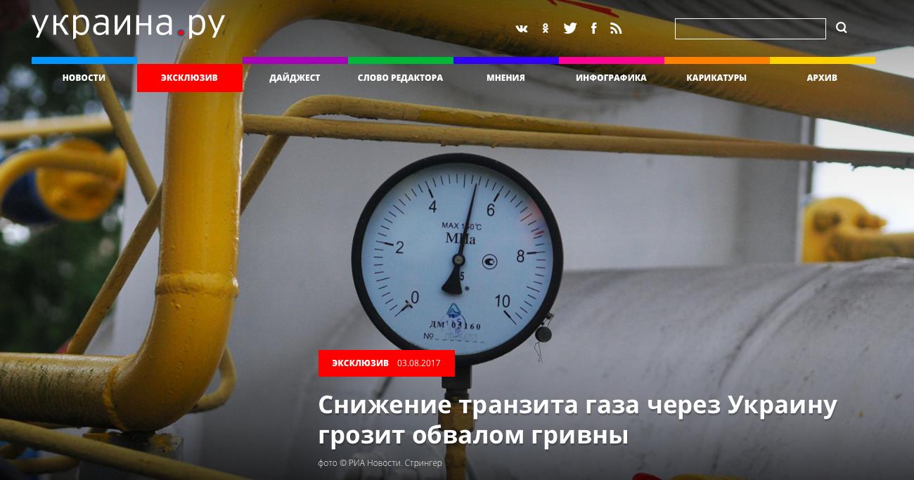 Украина засутки увеличила запасы газа вПХГ на0,33% - «Укртрансгаз»