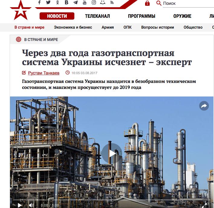 «Нафтогаз» рассчитывает на русский газ 08августа 2017 07:53