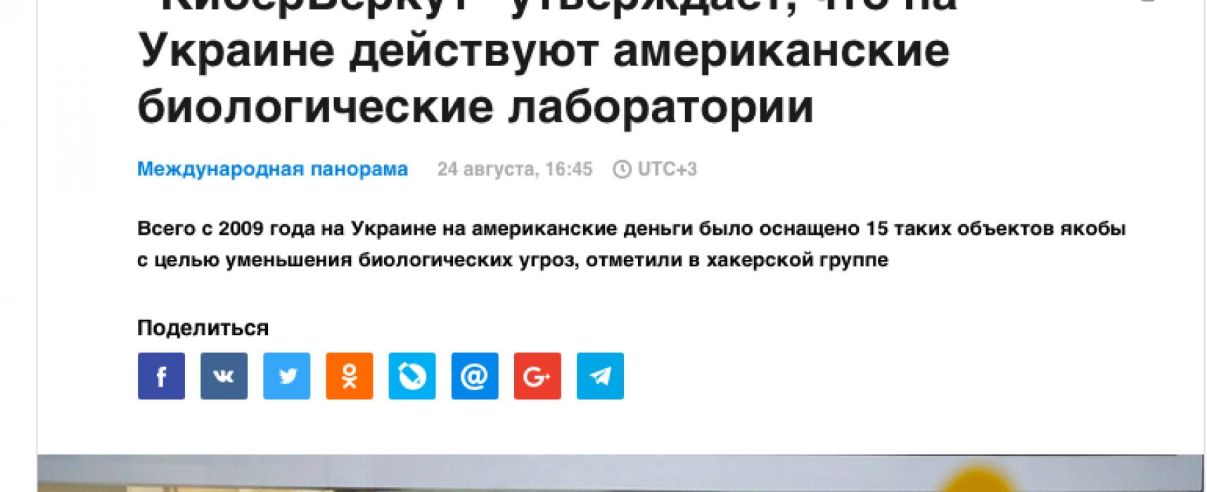 Фейк: Украина — биологический полигон США