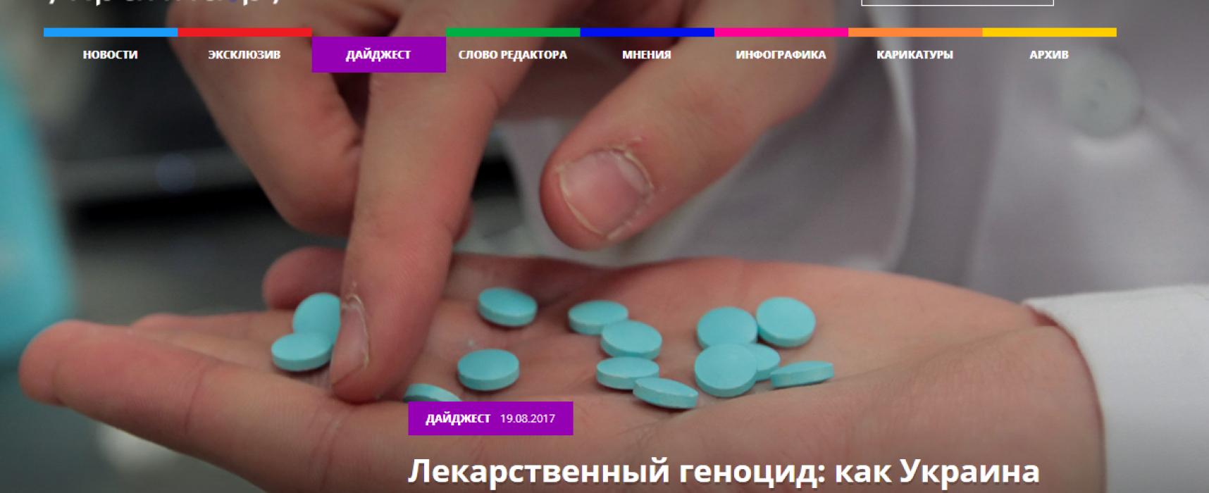 """Fake: Le autorità ucraine attuano un """"genocidio  medicinale"""" contro i loro cittadini"""