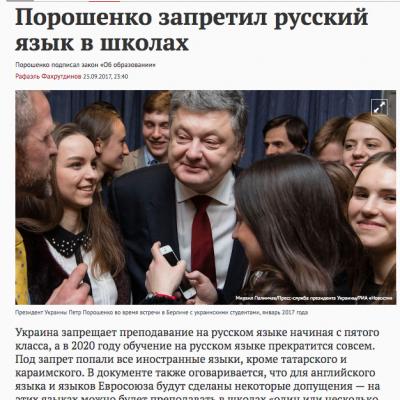 Falso: Nueva ley sobre educación de Ucrania es anticonstitucional y prohíbe la lengua rusa