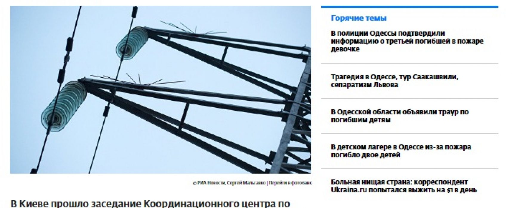 Falso: Los ucranianos pagan por la electricidad más que los ciudadanos de la UE