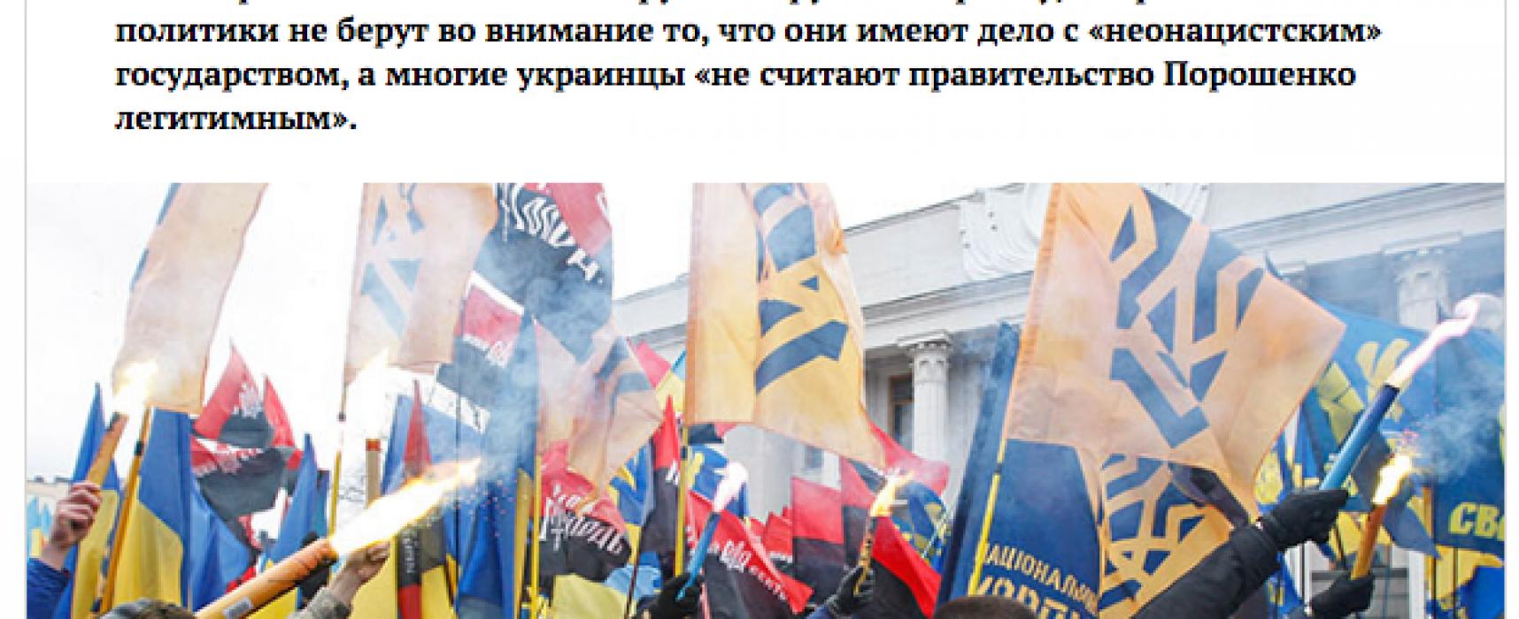 Фейк: Американские СМИ усомнились в легитимности «неонацистского режима» в Украине