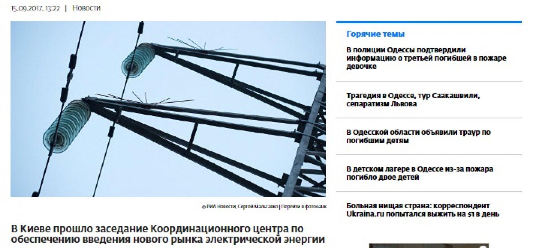Fake: In Ucraina l'energia elettrica piu' cara d'Europa