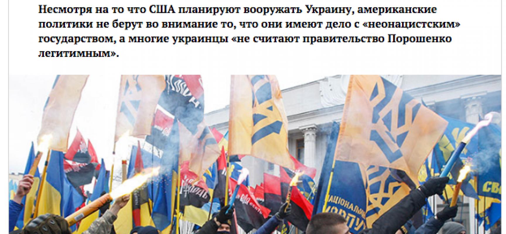 """Fake: Media americani mettono in dubbio la legittimità del """"regime neonazista"""" in Ucraina"""