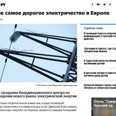 Fake: L'électricité en Ukraine est la plus chère d'Europe