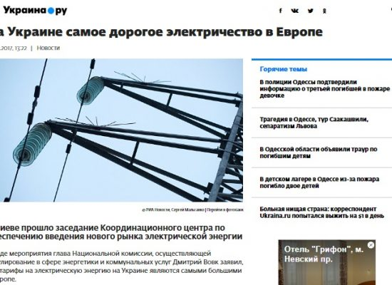 Fake: Ukraine Has the Highest Electricity Prices in Europe