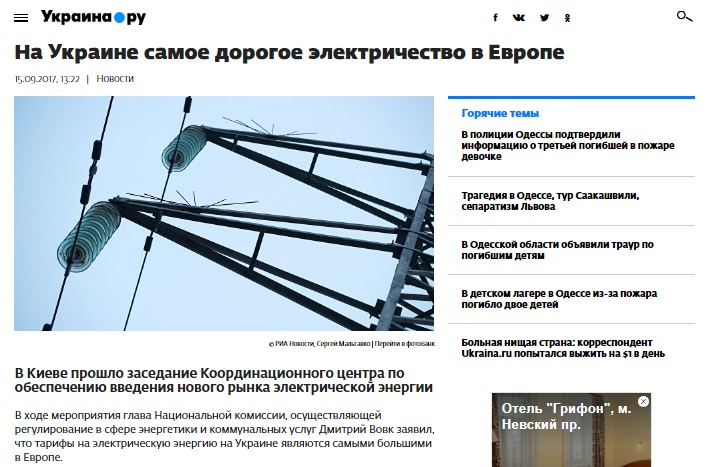 Fake: Ukraine Has the Highest Electricity Prices in Europe - StopFake.org Fake: Ukraine Has the Highest Electricity Prices in Europe - StopFake.org 01 1