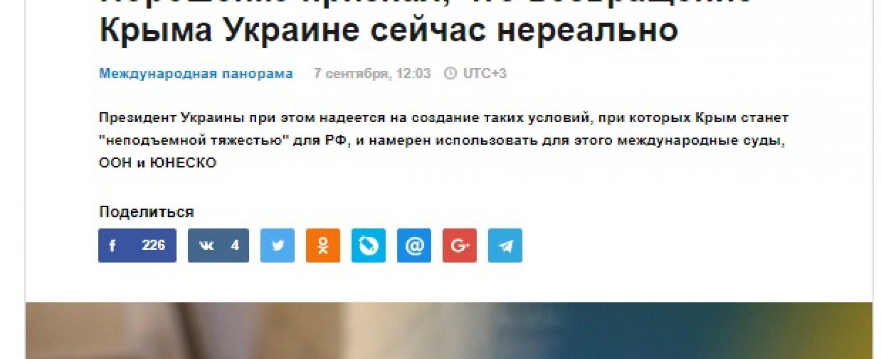 Фейк: Порошенко признал, че сега е нереално Украйна да си върне Крим