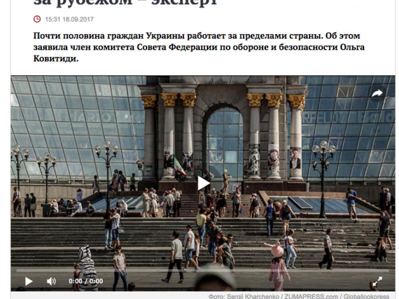 Фейк: 45% украинцев работают за рубежом, в стране – рекордная безработица