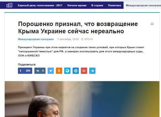 Fake: Poroschenko nennt Rückkehr der Krim zur Ukraine unrealistisch