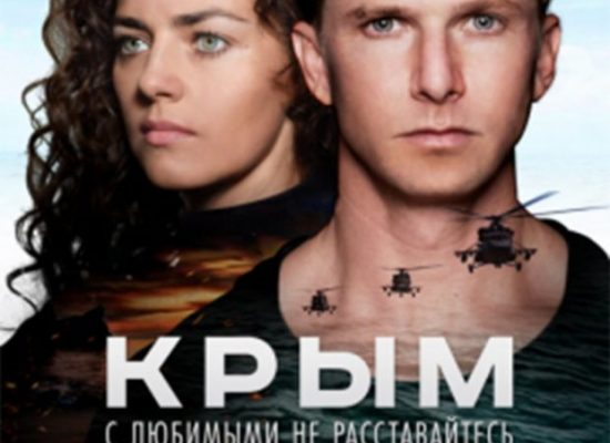 A new Russian movie set in Crimea during the 2014 annexation enjoys another round of Internet mockery