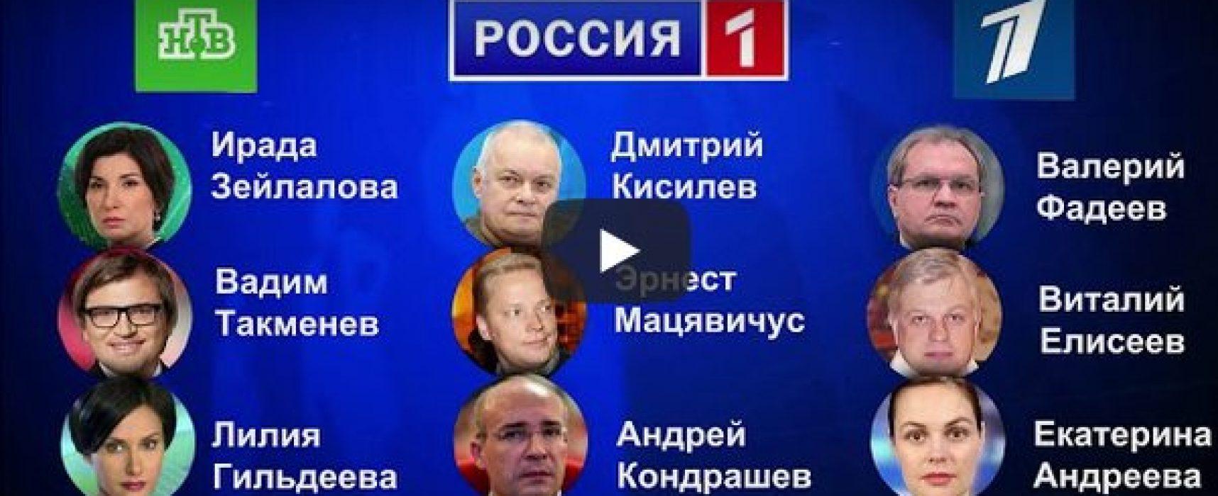 ARU.tv: Лица кремлёвской пропаганды