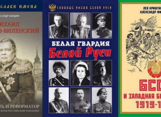 Кто и какими суммами финансирует русофильские книги для белорусов?