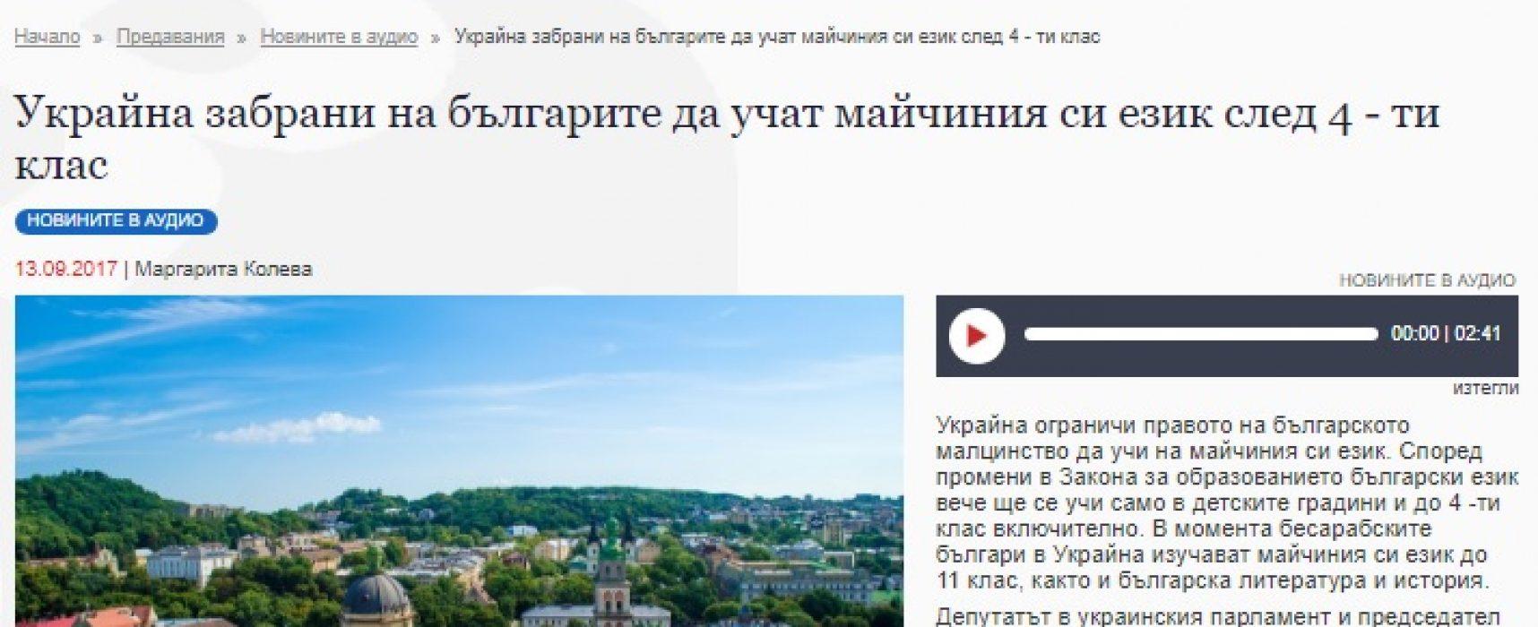 Фейк: В Украйна забраняват българския език