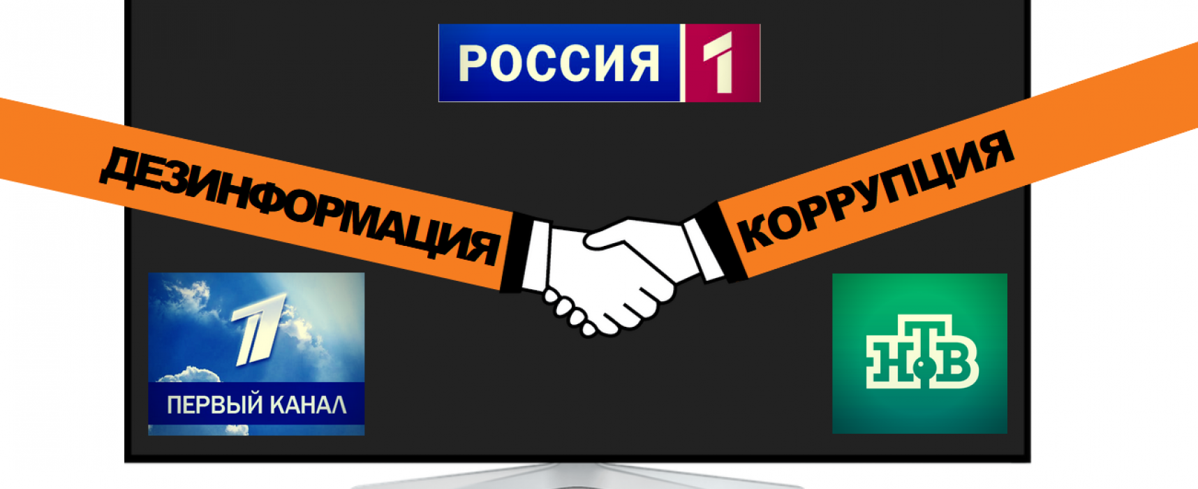 Corrupción y desinformación – detrás de las escenas de la televisión rusa
