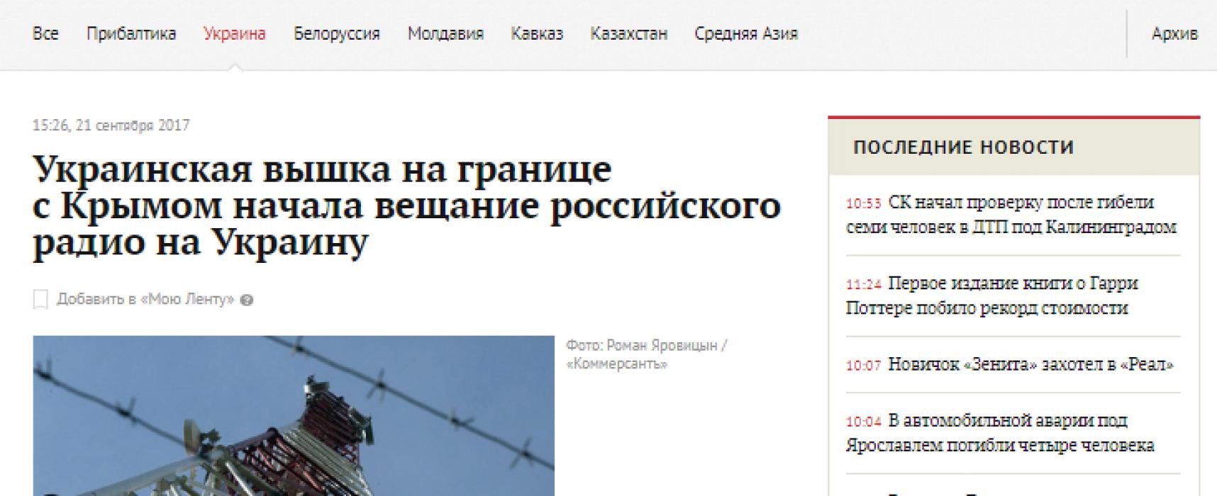 Fake: L'antenna ucraina al confine con la Crimea trasmette la radio russa in Ucraina