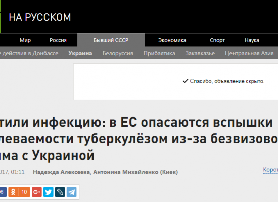 Фейк: в ЕС се страхуват от епидемия от туберкулоза след отмяната на визите с Украйна