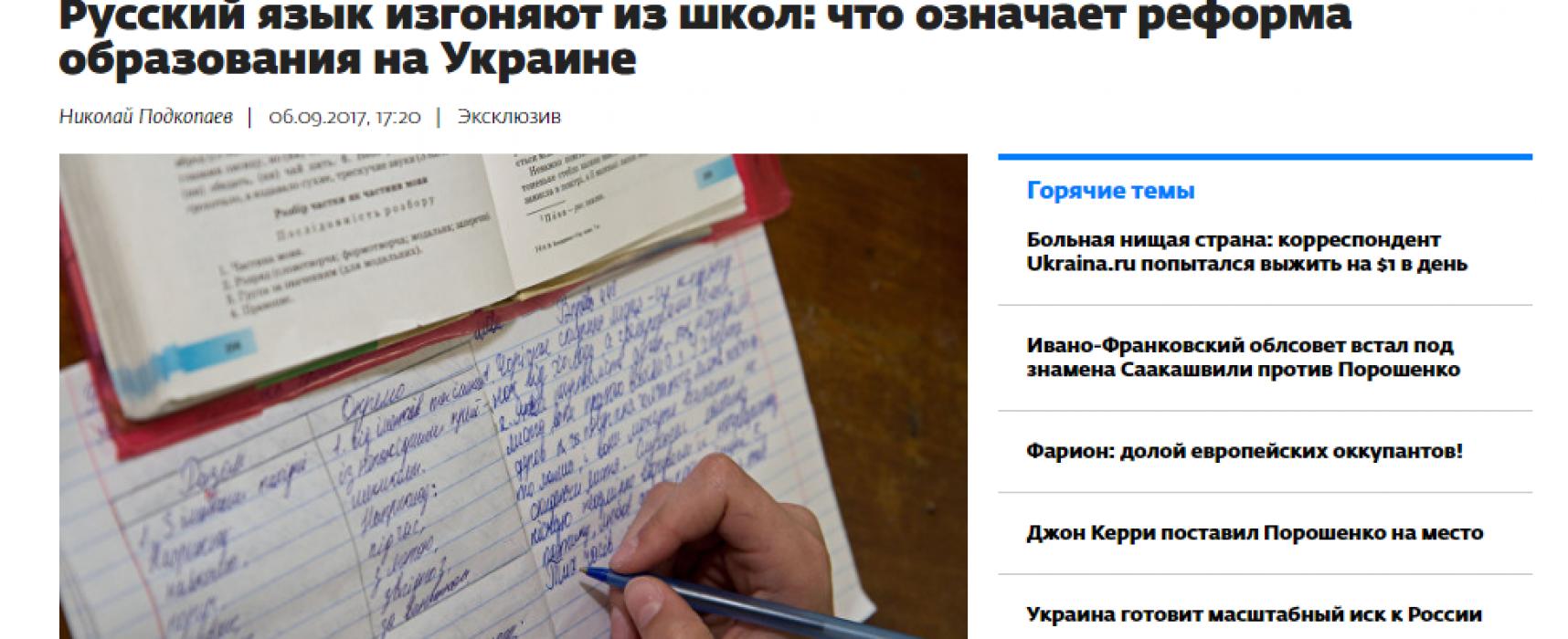 Фейк: Реформа образования — это ущемление языков нацменьшинств Украины