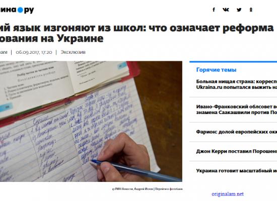 Fake: La riforma dell'istruzione è una violazione delle lingue delle minoranze nazionali dell'Ucraina