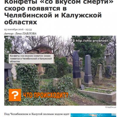 Falso: Las fábricas de chocolates Roshen están construidas en Rusia