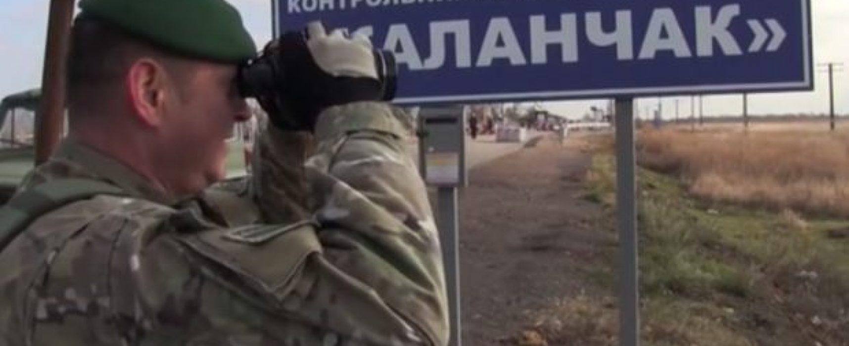 Фейк: Украйна планира да затвори всички пътища към Крим