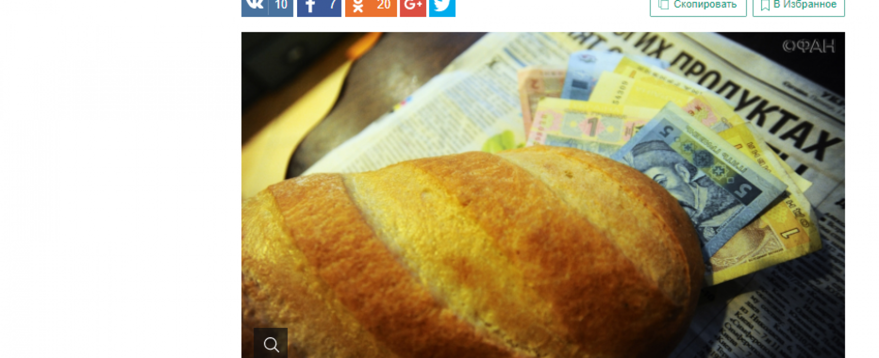 Fake: Ukraine to Introduce Food Ration Cards