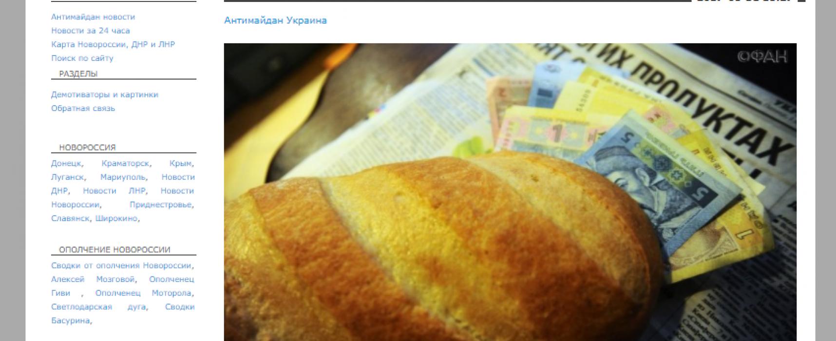 Fake: In Ucraina introdurranno le tessere alimentari