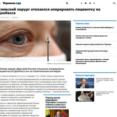 """Про хирурга и """"жительницу Донбасса"""": что не так в этой новости"""