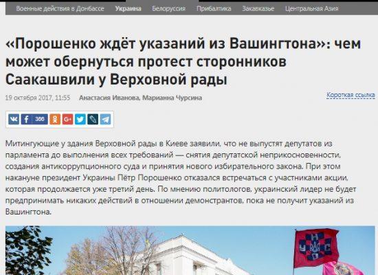 """""""Рука Вашингтона"""", """"грузинский митинг""""  — что о протестах под Верховной Радой рассказали в Москве"""