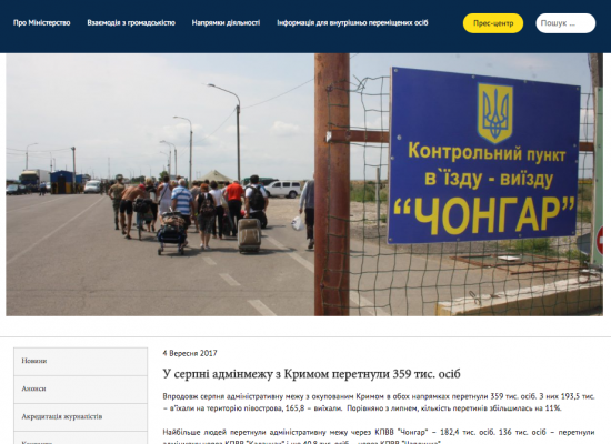 Fake: Ukrainians Visiting Crimea in Droves