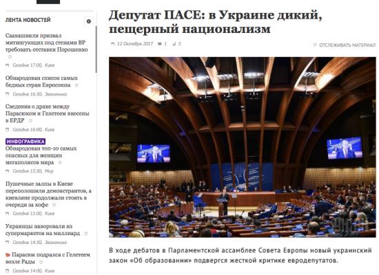 Las especulaciones en torno a la nueva ley de educación de Ucrania