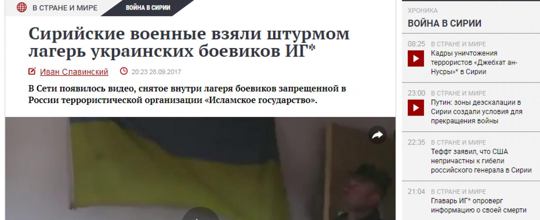 Fejk: Żołnierze armii syryjskiej zdobyli obóz ukraińskich bojówkarzy Państwa Islamskiego