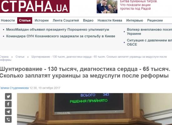 Фейк: Министерство здравоохранения введет новые расценки на медицинские услуги после начала реформы