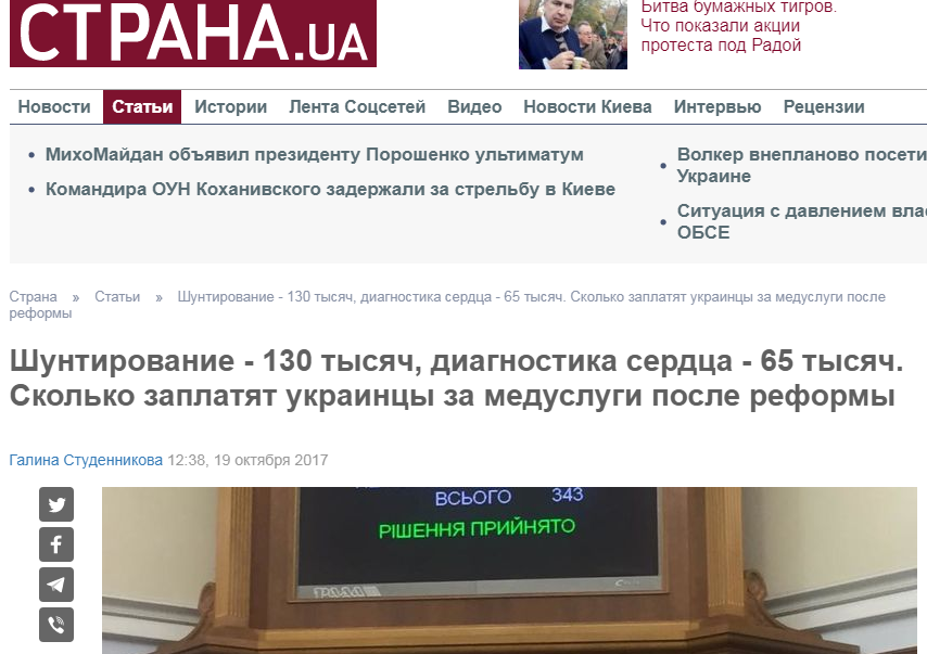 Riforma sanitaria in Ucraina