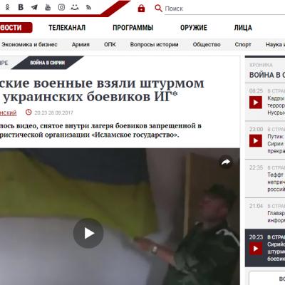 Falso: Militares sirios asaltaron el campamento de militantes ucranianos del Estado Islámico
