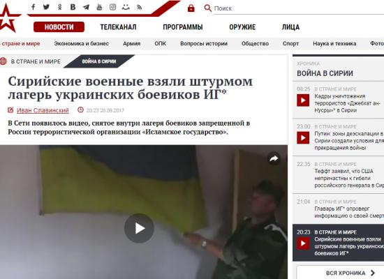 Фейк: Сирийские военные взяли штурмом лагерь украинских боевиков ИГ