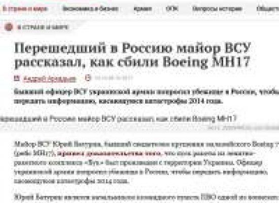 Российский канал «Звезда» удалил новость о «бывшего военного ВСУ», который якобы стал свидетелем катастрофы MH17