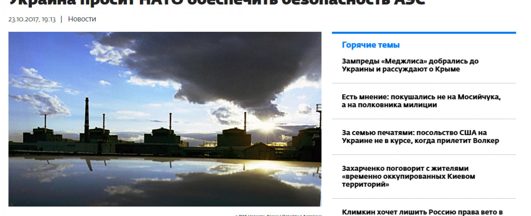 Фейк: без НАТО Украина не может обеспечить безопасность своих АЭС