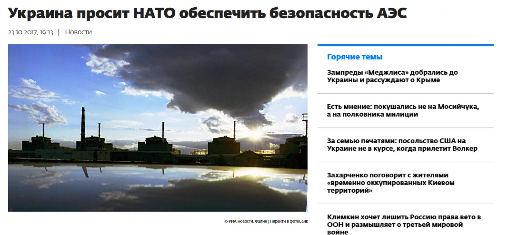 Fake: L'Ucraina non può garantire la sicurezza delle centrali nucleari senza la NATO