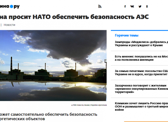 Fake: Ukraine Can't Guarantee Its Atomic Plants' Security without NATO