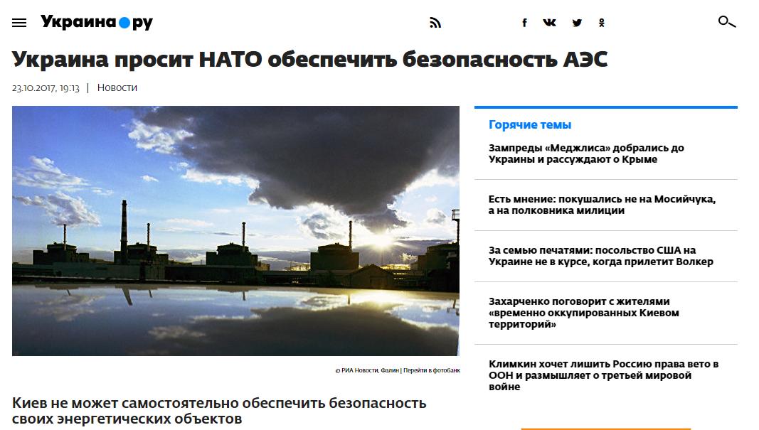 centrales nucléaires ukrainiennes