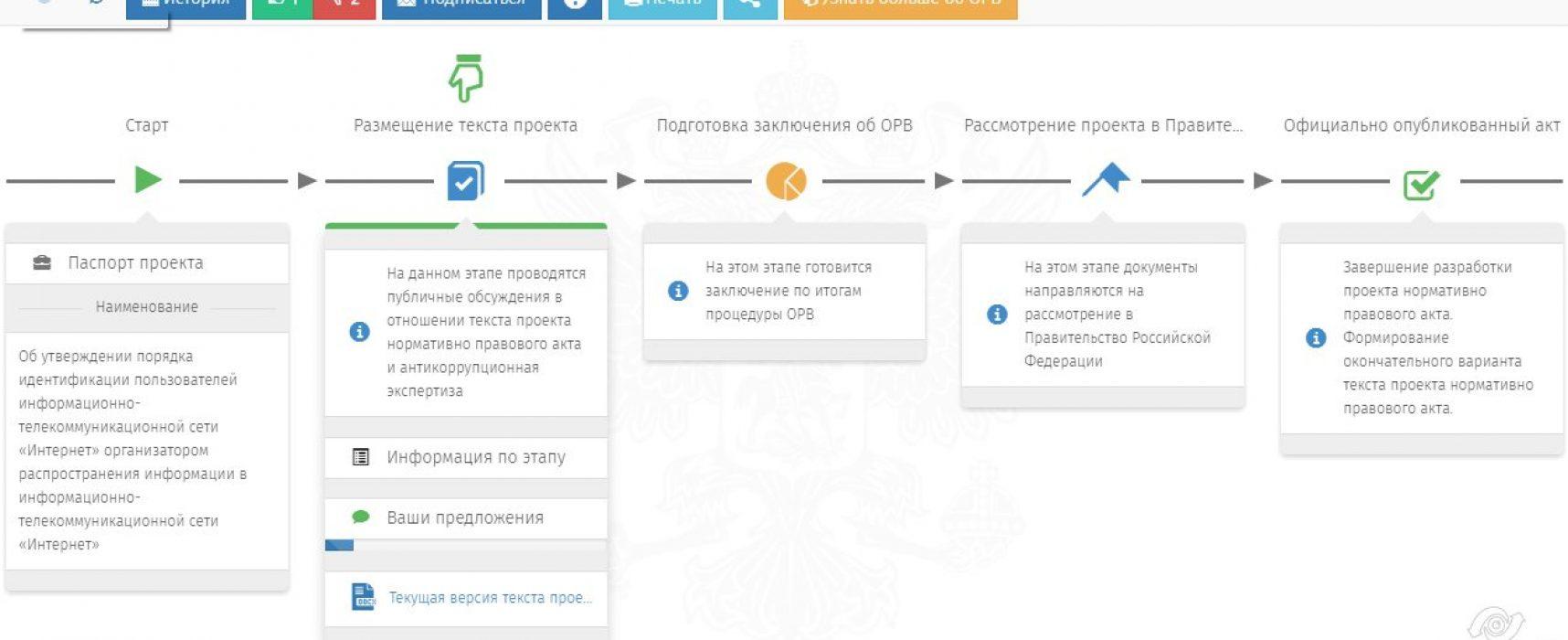 Правительство предложило идентифицировать пользователей мессенджеров без их согласия