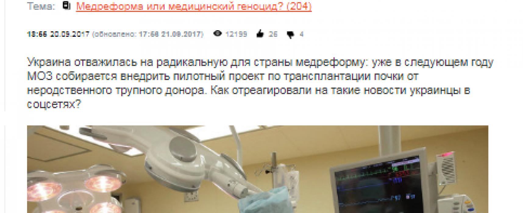 Фейк: украинското здравно министерство превръща Украйна в източник на органи от трупове