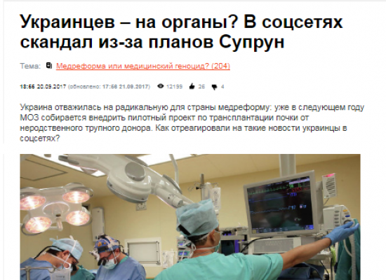Fake: Ukraine's Health Ministry Allows Ukrainians to be sold for Organs