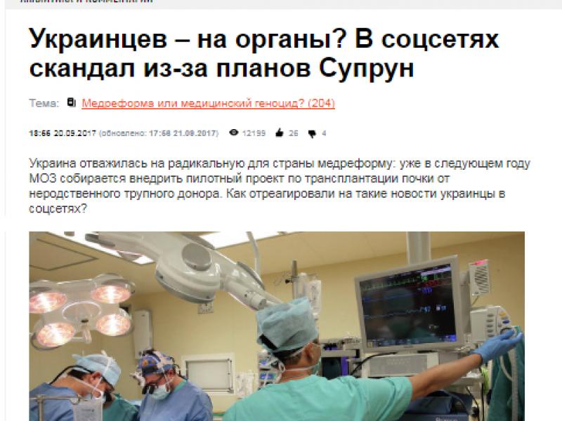 Fake: Ukrajinské ministerstvo zdravotnictví oficiálně povolilo prodávat Ukrajince na orgány