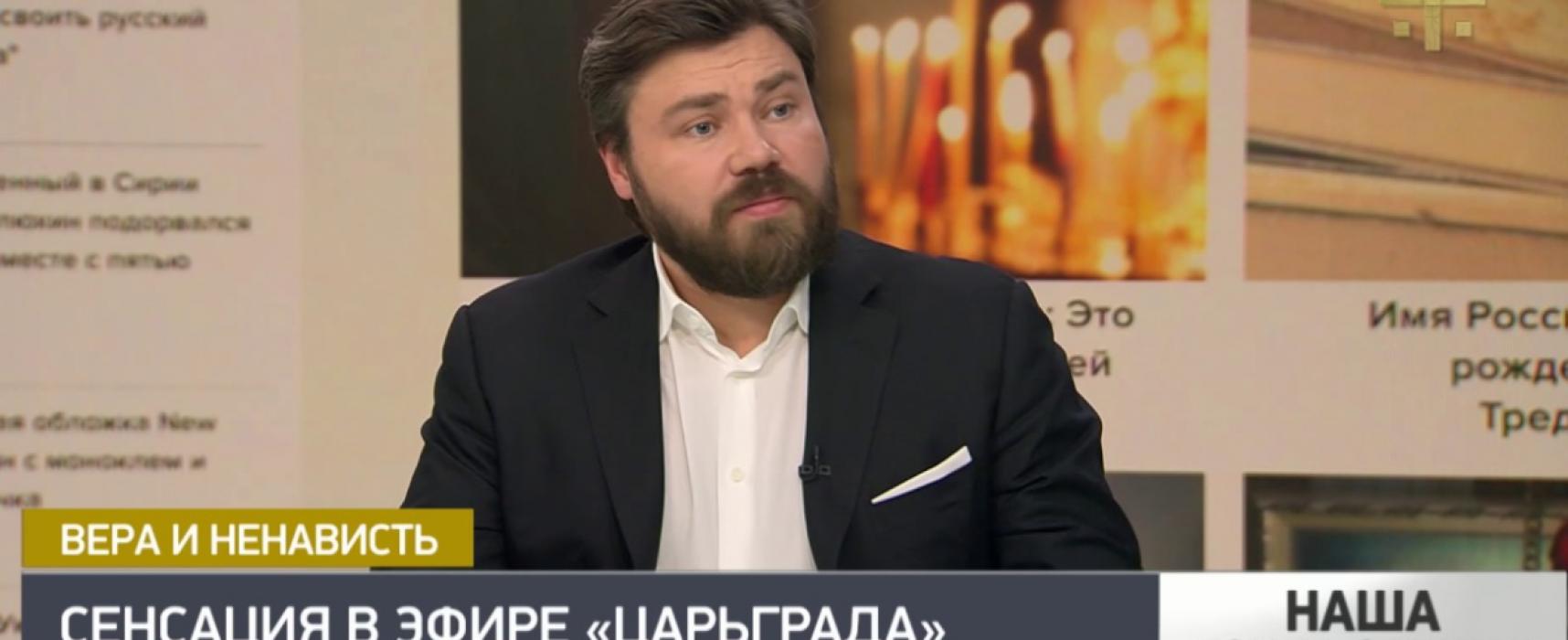 «Царьград» объединяется с православным телеканалом «Спас»